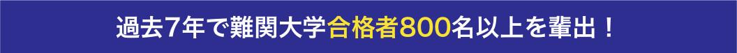 過去7年で難関大学合格者800名以上を輩出!