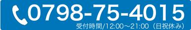 0798-75-4015 受付時間/12:00~21:00(日祝休み)